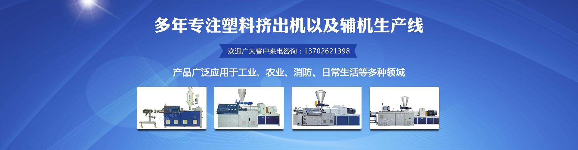 塑料管材生產線廠家